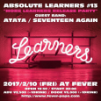 "2/10  (Fri) ABSOLUTE LEARNERS #13 ""MORE LEARNERS RELEASE PARTY"" オルガンでleaners に参加します。 LEARNERS GUEST BAND:ATATA / SEVENTEEN AGAIN DJ:Katchin' OPEN 19:30 / START 20:00 ADV ¥2500 (+1drink) / DOOR ¥3000 (+1drink) ※1dirink ¥600"
