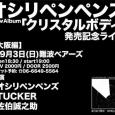 2017 9/3 オシリペンペンズ New Album「クリスタルボディ」 発売記念ライブ[大阪編] オシリペンペンズ/TUCKER/佐伯誠之助/ 難波ベアース 18:30/19:00 2000/2500