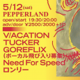 5月12日!V/ACATION ロンリーのお誘いで岡山行きます! 【nagaibou】 5/12(sat)PEPPERLAND V/ACATION TUCKER GOREFLIX(ボーカル飛び入り募集) Need For Speed ロンリー open / start  19:30/20:00 adv / door  2500/3000 +1D
