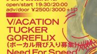 5月12日!V/ACATION ロンリーのお誘いで岡山行きます! 【nagaibou】 5/12(sat)PEPPERLAND V/ACATION TUCKER GOREFLIX(ボーカル飛び入り募集) Need For Speed ロンリー open / start 19:30/20:00 adv / door 2500/3000 +1D