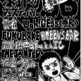 bobbys bar で出演します。 2018 7/15斜陽fes Bobbysbar 雲雀 Ugh! Gess(奈良) Fukubake 前里慎太郎aka IC The jointed 猫道+タダフジカ 1500円