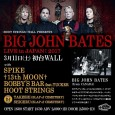 BOBBY'S BAR にオルガンで参加します。 HOOT STRINGS × WALL PRESENTS BIG JOHN BATES LIVE in JAPAN! 2017   3月11 日(土) 初台WALL   <LIVE> BIG JOHN BATES SPIKE †13th MOON† BOBBY'S BAR HOOT STRINGS   <DJ> TAKESHI(SLAP of CEMETERY) SHIGERU(SLAP of CEMETERY)   OPEN 18:00 START 18:30   -TICKETS- ADV 2,000(+1D) DOOR 2,500(+1D)