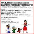 モッチェ永井BANDオルガンで参加します。 2019.2.22(fri) @下北沢THREE 『CARTOON parties in the THREE#02』 ~CHILDISH TONES feat.宇佐蔵べに 7inch Release Party!~ OPEN 18:30 START 19:00 ADV ¥2000(+1D)DOOR ¥2300(1D) 【LIVE】 CHILDISH TONES feat.宇佐蔵べに(from あヴぁんだんど) シンムラテツヤ&ジョンとヨーコのロックバンド モッチェ永井バンド[モッチェ永井、北野原光生(The eskargot miles)、TUCKER、八木橋恒治] Magic,Drums & Love 【DJ】 ろっきー(SEVENTEEN AGAiN) 【似顔絵屋】 大橋裕之