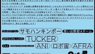 DONUTS DISCO DELUXE (スチャダラパーANI, ロボ宙, AFRA)のイベントが4/10にCONTACT TOKYOで開催されます! ゲストDJはサモハンキンポー (思い出野郎Aチーム)、TUCKERはスペシャルライブで登場です!